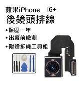 【coni shop】iPhone6+(5.5) 後攝像頭 相機黑屏 拍照不能對焦 閃光燈故障 拍照黑點 贈拆機工具