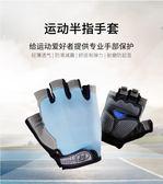 健身器械防滑手套露指男女動感單車