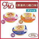 *KING WANG*【單罐賣場】日本CIAO《原湯杯/3種口味/60g》