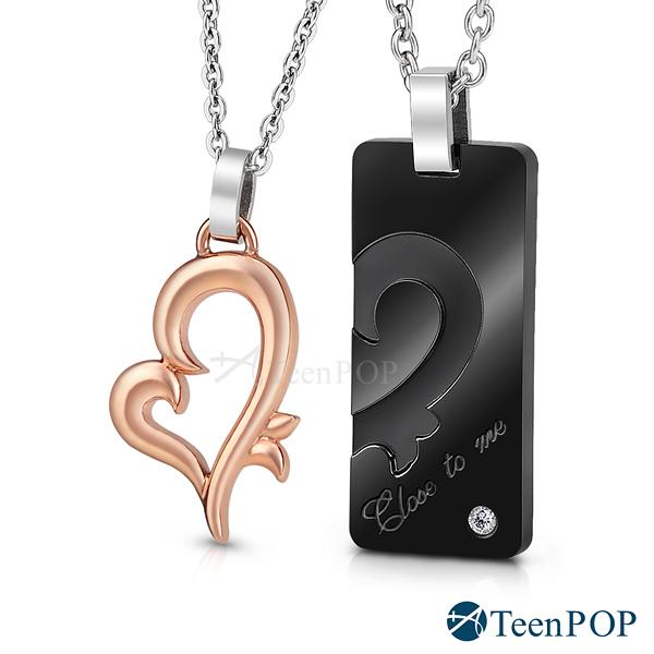 情侶項鍊 對鍊 ATeenPOP 珠寶白鋼項鍊 天生一對 愛心 單個價格 情人節禮物