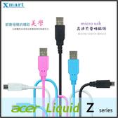 ☆Xmart Micro USB 2M/200cm 傳輸線/高速充電/ACER Liquid Z330/Z410/Z520/Z530/Z630/Z630S/Z5 Z150