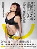 (二手書)46歲的肌勵奇蹟:減齡回到24歲,減腰至少3吋,減去人生負能量-健身界最夯..