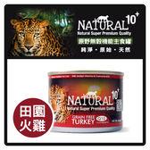 【力奇】 NATURAL10+ 原野機能 貓用無穀主食罐-田園火雞 185g -63元 可超取(C182E12)