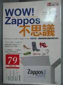 【書寶二手書T2/財經企管_JHI】WOW ZAPPOS不思議:傳遞快樂_約瑟夫.米其里