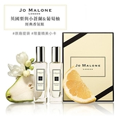 【南紡購物中心】JO MALONE 英國經典香氛組 英國梨與小蒼蘭+葡萄柚 30ml (附紙袋&卡片)