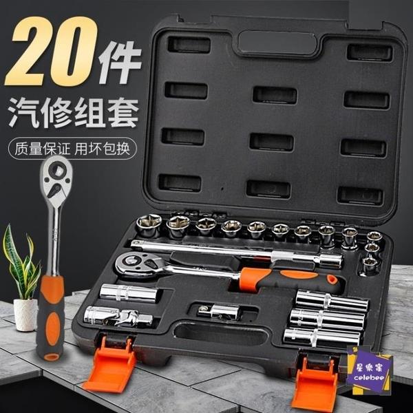 汽修工具套裝 華套筒扳手修車工具套裝20件大飛棘輪組套汽修組合