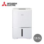 【MITSUBISHI三菱】19.5公升大容量高效強力型清淨除濕機 MJ-E195HM