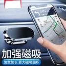 手機車載支架磁吸汽車固定導航中控儀表臺車支架車用【輕派工作室】