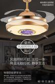 餐廳隱形風扇燈 客廳家用吊扇燈具現代簡約帶風扇的LED滅蚊吸頂燈 MKS年終狂歡