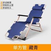 折疊床架 折疊躺椅 午休午睡床 靠背懶人逍遙沙灘家用多功能靠椅子便攜