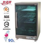 友情牌90公升四層全不鏽鋼紫外線烘碗機 PF-6674~台灣製造