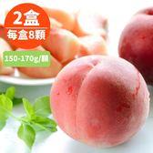 (預購5/6起出貨)本產有機水蜜桃大8顆2盒(每顆150g~170g)