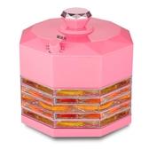食物乾燥機福瑞特小型食品烘乾機乾果機家用水果蔬菜溶豆寵物肉類食物風乾機