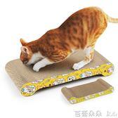 貓抓板貓抓板磨爪器瓦楞紙貓咪抓板磨爪貓撓抓板耐磨薄荷貓玩具小貓用品 芭蕾朵朵IGO