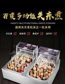 關東煮機器商用電熱煮面爐九格小吃路邊攤麻辣燙魚蛋串串香設備鍋 夏洛特 XL
