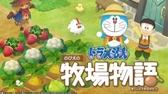 [哈GAME族]免運費 可刷卡●電腦版實體包裝●登陸 Steam平台 PC 哆啦A夢 牧場物語 中文版