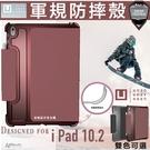 U UAG Apple 軍規 認證 平板 耐衝擊 保護殼 保護套 適用於ipad 10.2吋 2019 2020