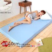 LUST生活寢具【3呎10公分-全平面/備長炭記憶床墊】完美支撐 -惰性矽膠床(日本原料)台灣製