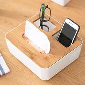 客廳面巾盒日式創意家用臥室餐廳簡約竹木抽紙遙控器收納盒紙抽筒【販衣小築】