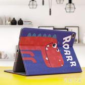 平板保護套全包平板電腦迷你卡通殼恐龍 ys4192『毛菇小象』