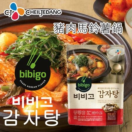 韓國 CJ bibigo 豬肉馬鈴薯鍋 460g 1-2人份 即食鍋 料理包 湯底 豬肉馬鈴薯 韓式 韓式料理
