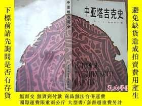 二手書博民逛書店罕見中亞塔吉克史:上吉—十九世紀上半葉238458 (蘇)加富羅