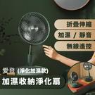 小米有品 愛登加濕收納淨化扇 折疊 伸縮 無線 電風扇 加濕器 桌扇 立扇 水霧 遠端遙控