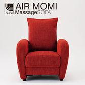 Lourdes日式小沙發按摩椅(紅色)1634rd