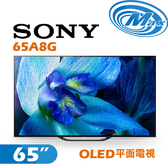 《麥士音響》 SONY索尼 65吋 OLED電視 65A8G