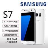 庫存福利品 SAMSUNG GALAXY S7 32G 單卡 平面  黑/白/金/銀/粉 免運 特價5650元