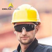 代爾塔燒電焊眼鏡焊工專用勞保防強光防飛濺焊接防護眼罩護目鏡