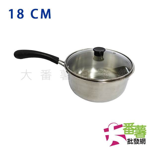 【台灣製】304#不鏽鋼單把鍋附玻璃蓋 18cm/單把湯鍋/油炸鍋 [25B3] - 大番薯批發網