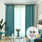 窗簾 壓麻窗簾成品布遮光遮陽布料北歐式簡約臥室客廳紗簾純色現代簡約 多款可選