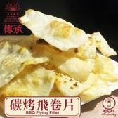 【肉乾先生】碳烤飛卷片-125g(5包入-含運價)