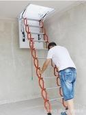 加厚閣樓伸縮樓梯家用室內電動復式別墅升降隱形全自動折疊鈦梯子 新品全館85折 YTL