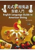 美式食用英語 餐廳入門