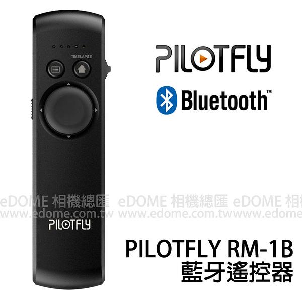 PILOTFLY 派立飛 RM-1B 藍牙遙控器 (免運 台閔公司貨) 無線遙控器 適用 C45 H2-45