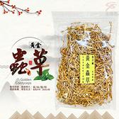 金德恩 黃金蟲草(100/包)/烹飪/料理/食材