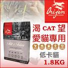 [寵樂子]《Orijen 渴望》低卡貓 1.8kg/貓飼料