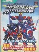 【書寶二手書T3/電玩攻略_B4V】新スーパーロボット大戦
