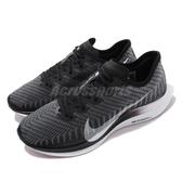 Nike 慢跑鞋 Zoom Pegasus Turbo 2 黑白 男鞋 運動鞋 【ACS】 AT2863-001