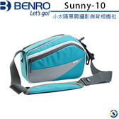 (5折特賣出清) BENRO百諾 小太陽側背包 Sunny 10