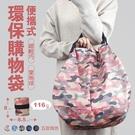 可摺疊式收納購物袋 好收納 摺疊 購物袋 環保袋