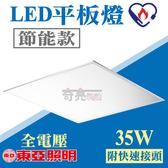 東亞 35W LED節能平板燈 節能標章 無藍光 60x60x5.5公分 LED【奇亮科技】含稅 LPT2405