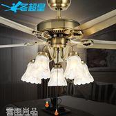 風扇燈 木葉吊扇燈客廳歐式帶燈鐵葉電風扇燈的家用風扇吊燈igo 雲雨尚品