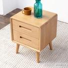 床頭櫃維莎實木北歐床頭櫃臥室橡木儲物櫃簡約現代 臥室兩抽原木色斗櫃CY『新佰數位屋』