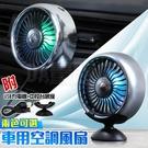 出風口風扇 電扇 車載風扇 車用風扇 汽車冷氣 冷氣風扇 空調風扇 LED風扇 汽車降溫神器 兩色可選