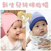 DL純棉嬰兒帽 新生兒胎帽 寶寶帽 新生兒帽 輕薄柔軟舒適【JD0028】