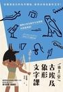 來上一堂古埃及象形文字課...