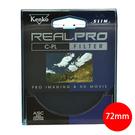 Kenko REALPRO CPL 72mm 防潑水防塵抗油汙 多層鍍膜 數位專用 環形偏光鏡 公司貨